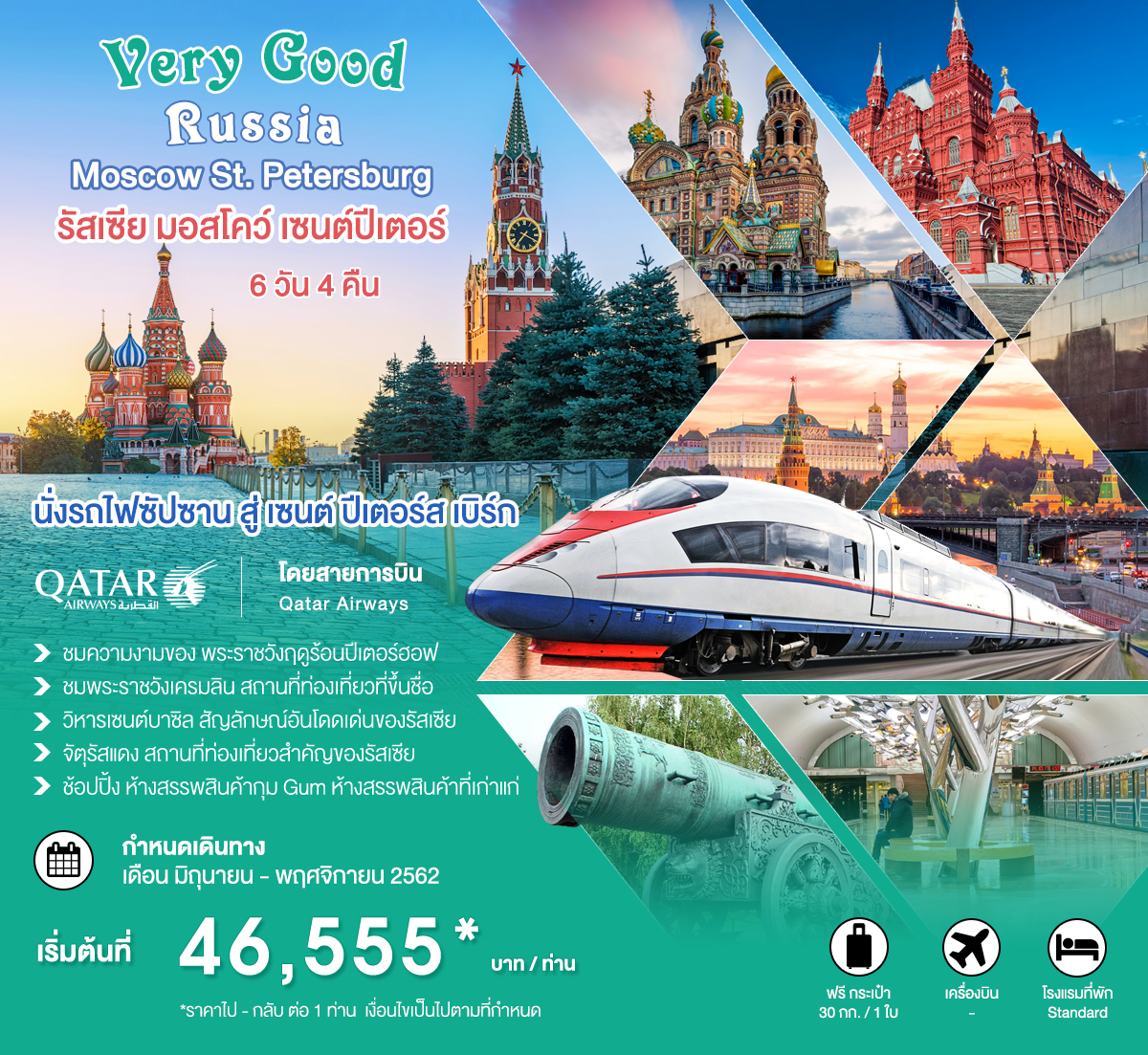 ทัวร์รัสเซีย-Very-Good-Russia-Moscow-St.Peterburg-6D4N-(JUN-NOV19)(QR)